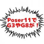 Poser11で、Genesis3やGenesis8を使う方法
