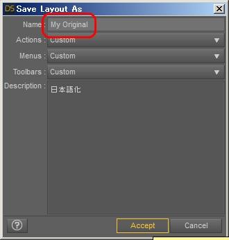 DAZ Studio:Save Layout As